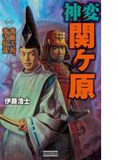 【全1-3セット】神変 関ヶ原(歴史群像新書)
