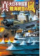 【全1-3セット】真・大日本帝国軍 陸海統合の嵐(学研M文庫)