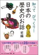 【全1-2セット】知ってびっくり! 日本の歴史のお話(10分で読める)