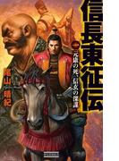 【全1-3セット】信長東征伝(歴史群像新書)