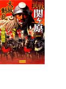 【1-5セット】異戦関ヶ原(歴史群像新書)