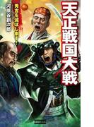 【全1-2セット】天正戦国大戦(歴史群像新書)