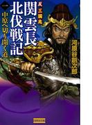 【全1-3セット】反三国志 関雲長北伐戦記(歴史群像新書)