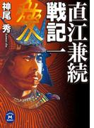 【全1-3セット】直江兼続戦記(学研M文庫)