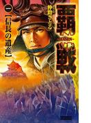 【全1-3セット】覇戦(歴史群像新書)
