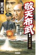 【全1-4セット】敬天布武(歴史群像新書)