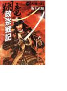 【全1-6セット】翔竜 政宗戦記(歴史群像新書)