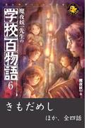 【6-10セット】魔夜妖一先生の学校百物語(エンタティーン倶楽部)