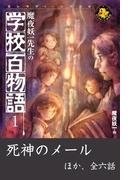 【全1-12セット】魔夜妖一先生の学校百物語(エンタティーン倶楽部)