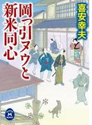 【全1-3セット】岡っ引ヌウと新米同心(学研M文庫)