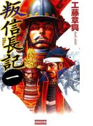 【全1-2セット】叛 信長記(歴史群像新書)