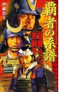 【全1-3セット】覇者の系譜(歴史群像新書)