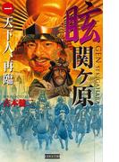 【全1-5セット】眩 関ヶ原(歴史群像新書)