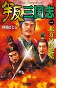 【全1-4セット】叛三国志(歴史群像新書)
