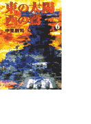 【6-10セット】東の太陽 西の鷲(歴史群像新書)