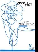 【全1-2セット】赤と黒(光文社古典新訳文庫)