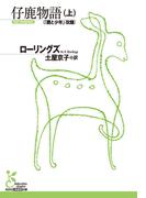 【全1-2セット】仔鹿物語(光文社古典新訳文庫)