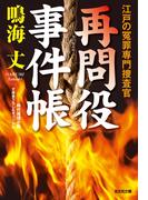 【全1-3セット】再問役事件帳(光文社文庫)