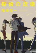 【全1-2セット】探偵の流儀