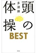 【全1-2セット】頭の体操 BEST