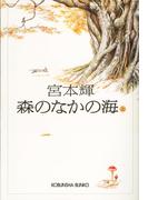 【全1-2セット】森のなかの海(光文社文庫)