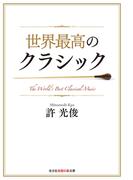 【全1-2セット】世界最高のクラシック(光文社新書)