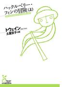【全1-2セット】ハックルベリー・フィンの冒険(光文社古典新訳文庫)