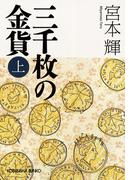 【全1-2セット】三千枚の金貨(光文社文庫)