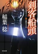 【1-5セット】剣客船頭(光文社文庫)