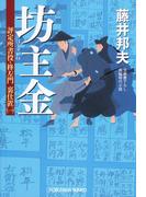 【1-5セット】評定所書役・柊左門 裏仕置(光文社文庫)