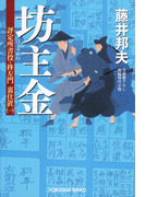【全1-7セット】評定所書役・柊左門 裏仕置(光文社文庫)