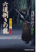 【全1-4セット】闇の仕置人 無頼控(光文社文庫)