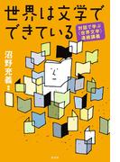 【全1-4セット】対話で学ぶ〈世界文学〉連続講義