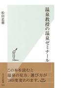 【全1-2セット】温泉教授の温泉ゼミナール(光文社新書)