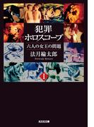 【全1-2セット】探偵・法月綸太郎(光文社文庫)