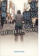 【全1-2セット】東京難民(光文社文庫)