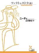 【全1-2セット】ツァラトゥストラ(光文社古典新訳文庫)