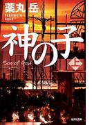【全1-2セット】神の子(光文社文庫)