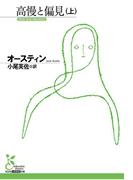 【全1-2セット】高慢と偏見(光文社古典新訳文庫)