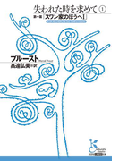 【全1-5セット】失われた時を求めて(光文社古典新訳文庫)