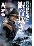 【6-10セット】裏火盗罪科帖(光文社文庫)