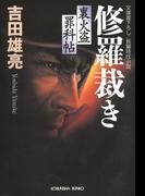 【全1-10セット】裏火盗罪科帖(光文社文庫)
