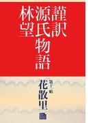 【11-15セット】謹訳源氏 帖