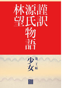 【21-25セット】謹訳源氏 帖