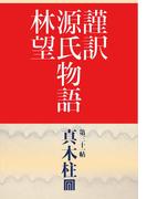 【31-35セット】謹訳源氏 帖