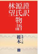 【46-50セット】謹訳源氏 帖