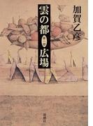 【全1-5セット】雲の都