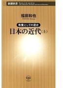 【全1-2セット】教養としての歴史 日本の近代(新潮新書)