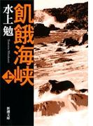 【全1-2セット】飢餓海峡