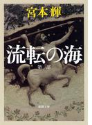 【全1-8セット】流転の海(新潮文庫)